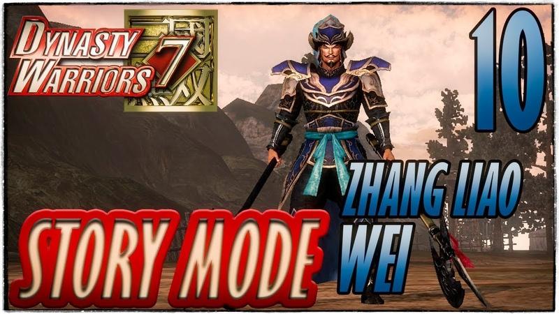Story Mode ◄ Dynasty Warriors 7 ► Wei Глава 10 Zhang Liao