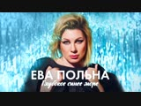 Ева Польна - Глубокое синее море (Single 2017).mp4