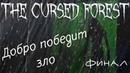 Добро победит зло ▶ The Cursed Forest прохождение на русском финал