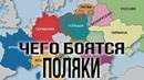 Особое место Польши на карте современной Европы