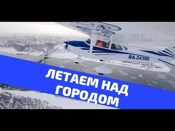 Летаю на своем самолете над Новосибирском