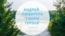 Андрей Любитель Гонки Героев