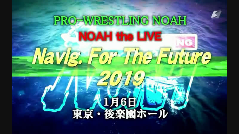 Pro Wrestling NOAH Navigation For The Future 2019 (2019.01.06) - День 1
