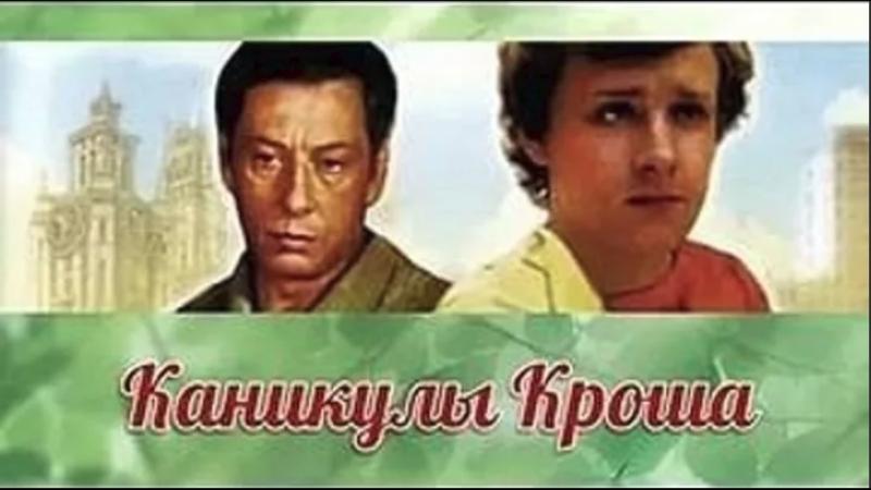 Каникулы Кроша все серии подряд СССР 1980 год HD