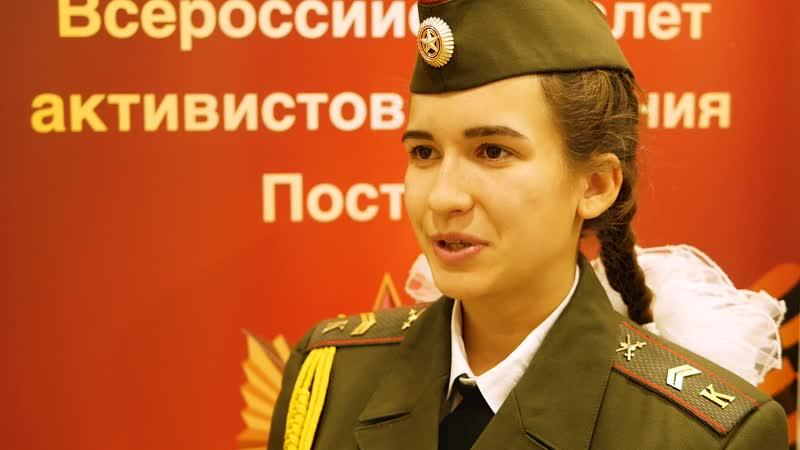 Всероссийский слёт активистов движения Пост №1