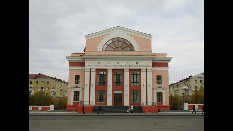 Музейно-выставочный комплекс Музей Норильска