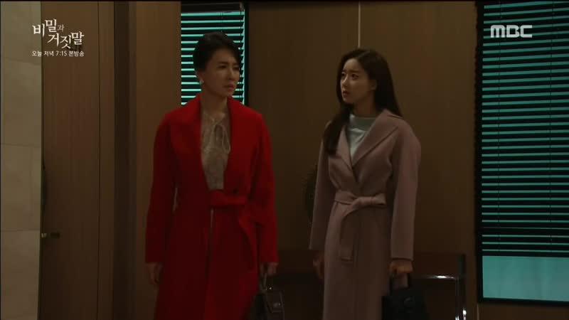 MBC 일일드라마 [비밀과 거짓말] 80회 (화) 2018-11-13