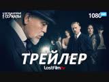 Убийства по алфавиту / The ABC Murders (1 сезон) Трейлер (LostFilm.TV) [HD 1080]