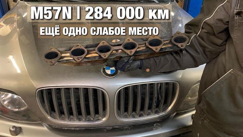 Замена ВЫПУСКНОГО коллектора на BMW E53 M57N | BMWeast Garage