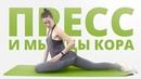 Тренировка на пресс и мышцы кора | About fit