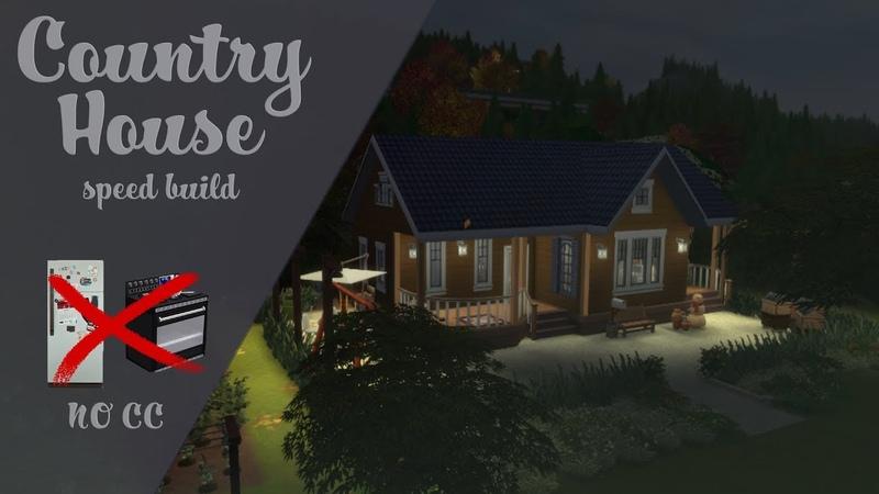 The Sims 4 Строительство без допов. Деревенский дом. Новое бесплатное обновление