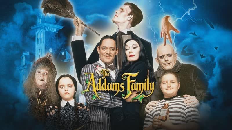 Стрим на хэллоуин Семейка Аддамс 1991