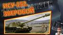 MelitopolNem ИСУ-152. МАСТЕР из 2017 года.