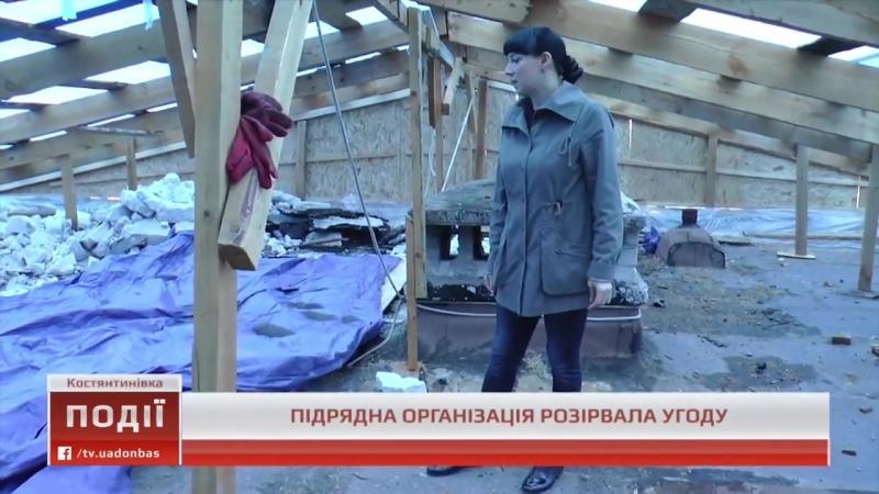 Підрядна організація що ремонтувала покрівлю в костянтинівському дитячому садку Усмішка розірвала угоду з тамтешнім управлінн
