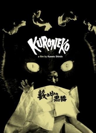 «Черные кошки в бамбуковых зарослях» (Yabu no naka no kuroneko, 1968)