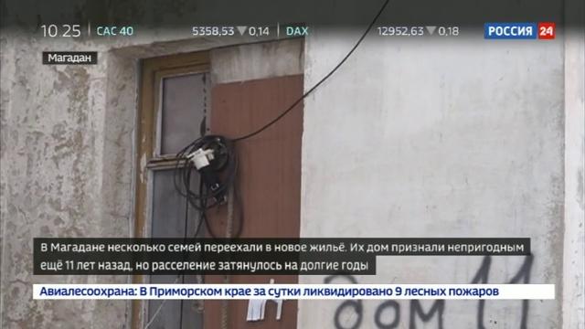 Новости на Россия 24 • В Магадане жильцы аварийной двухэтажки ждали новоселья больше 10 лет
