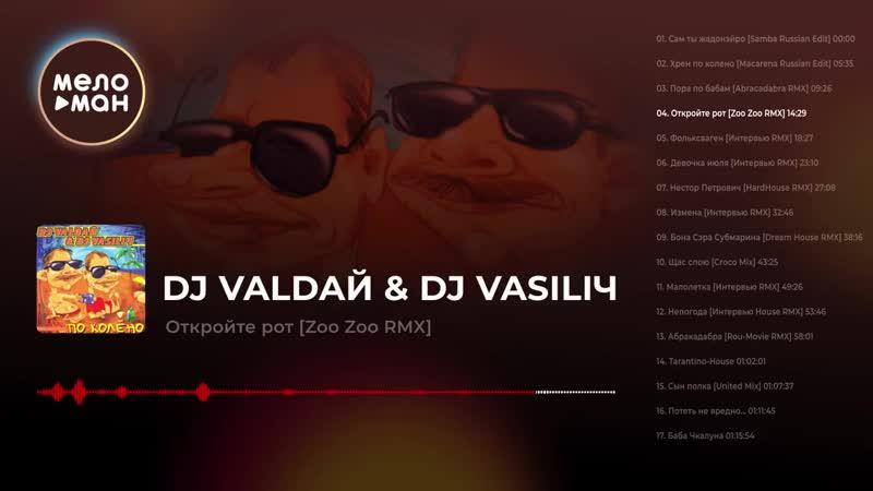 DJ Valdaй DJ Vasiliч - ... по Колено