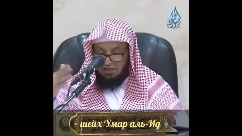 Шейх 'Умар аль-'Ид. Последователи тарикъата (крайние суфии)