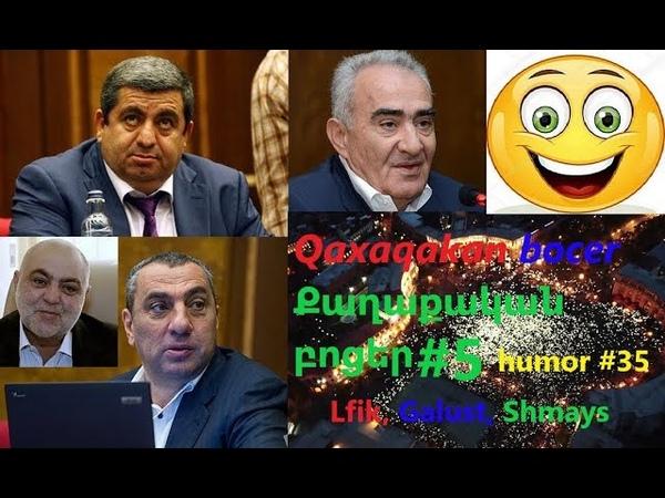 Qaxaqakan bocer Քաղաքական բոցեր 5 Lfik, Galust, Shmays Kargin Haxordum humor 35
