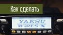Wires-X делаем свой узел доступа к сети. Цифровая любительская радиосвязь. C4FM, Yaesu.