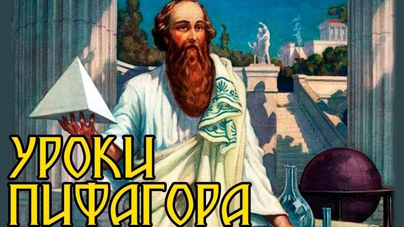Уроки Пифагора Аудиокнига