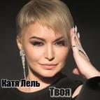Катя Лель альбом Твоя