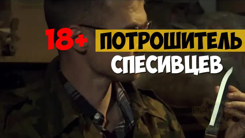 Сибирский Потрошитель (2016)   ужасы, триллер, драма   Россия