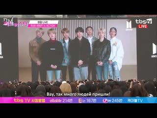 [RUS SUB][10.03.19] BTS Message @ ARMYPEDIA: RUN ARMY in ACTION Event