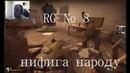 RG № 8 let for dead нифига народу