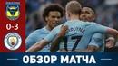 🔥 Оксфорд Юнайтед - Манчестер Сити 0-3 - Обзор Матча Обзор Матча Кубка Лиги 25/09/2018 HD 🔥