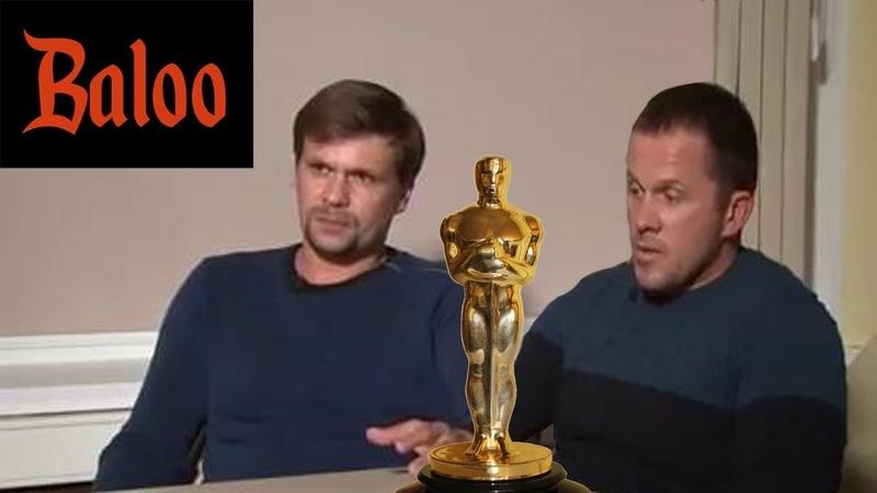Петров и Боширов Актеры без ОСКАРА Станиславский сказал бы не верю