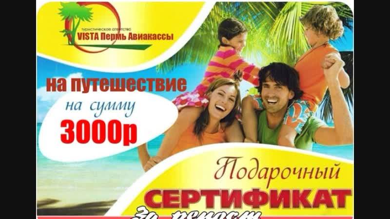 3000 рублей на покупку тура в турагентстве VISTA