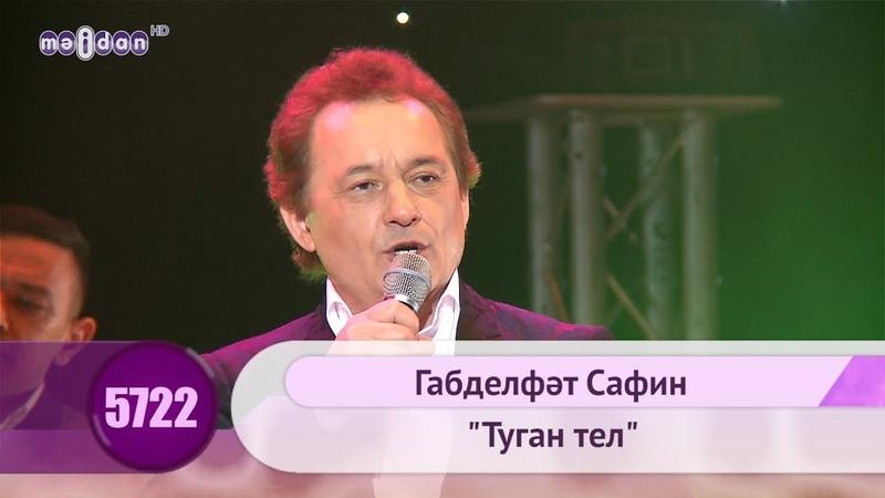 Габдельфат Сафин - Туган тел | HD 1080p