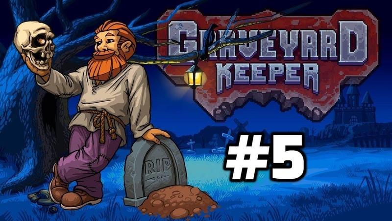 Graveyard Keeper прохождение. 5 Укурок Диг и рудокоп-полуночник