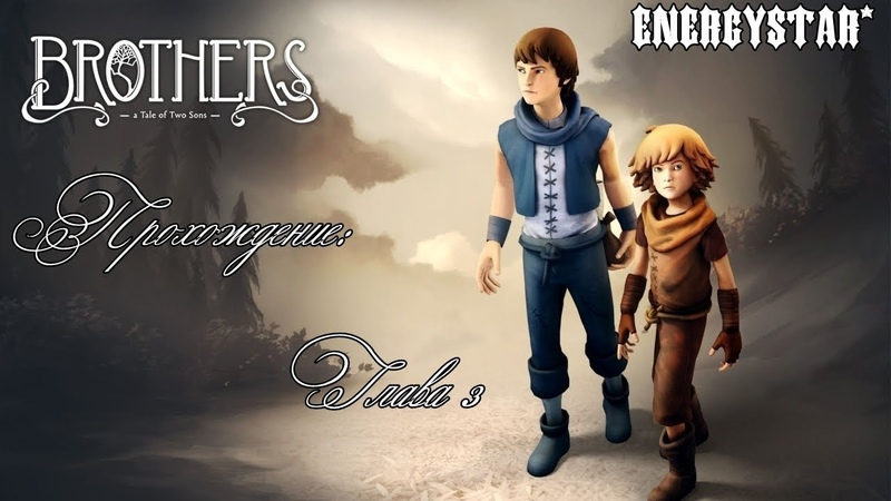 4 Brothers a Tale of two Sons Tegra Глава 3