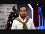 Александр Ревва поздравляет вас с Новым годом!