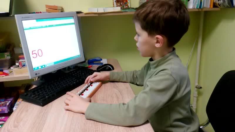 Александр,8 лет,занимается в ментальной арифметикой 2 месяца, считает со скоростью 1.4 секунды, с применением правил на состав ч