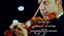 حصريا موسيقى ليلة البيبي دول من حفل الموسيقار ياسر عبد الرحمن مع أوركسترا بودابست السيمفوني