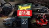 Вечерний Драйв #28  кабриолет BMW 8 Series, Tesla в шкуре Mercury, рекорд Porsche 911 GT2 RS MR
