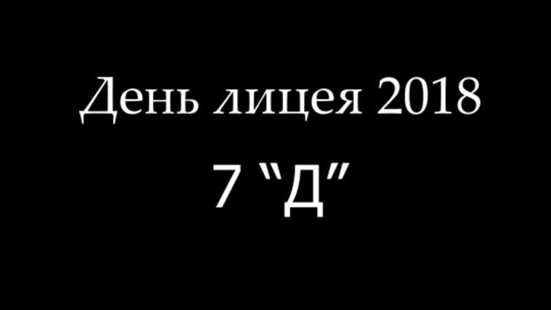 [День лицея 2018] 7 Д