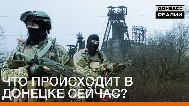 Что происходит в Донецке сейчас?   Донбасc.Реалии