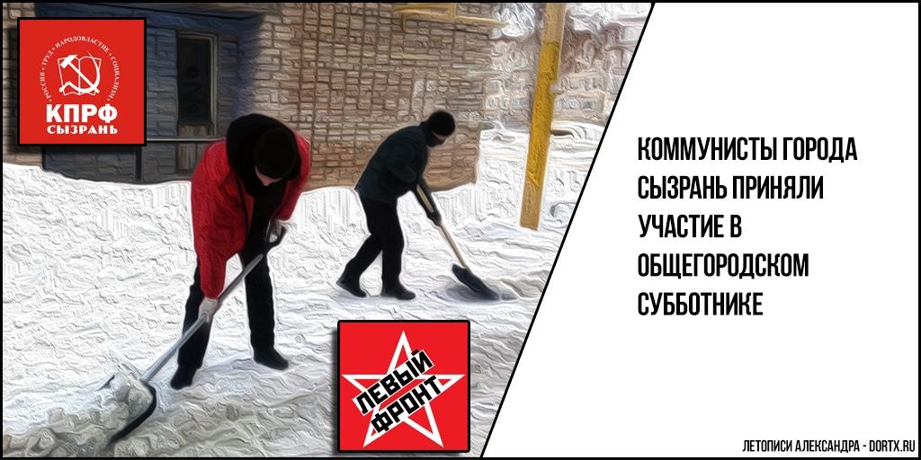Зимний субботник Сызрань 2019