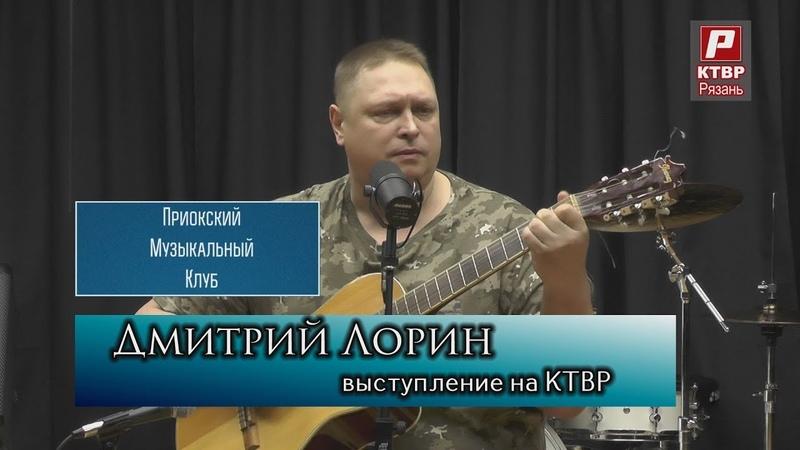 Автор - исполнитель Дмитрий Лорин в программе Приокский музыкальный клуб.