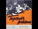 х/ф Третья ракета (1963год)