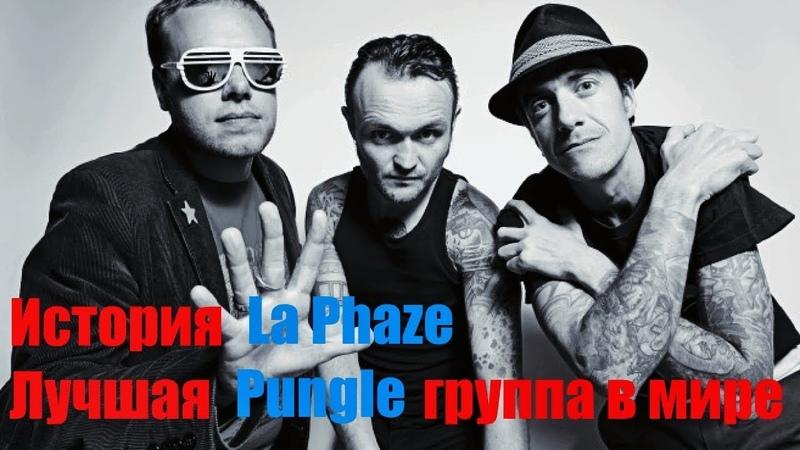 История La Phaze Лучшая Pungle группа в мире