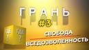 Грань с М Ивановым СВОБОДА v ВСЕДОЗВОЛЕННОСТЬ Cтудия РХР