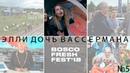 Инсталляция за 10 дней. Bosco Fresh Fest в Cколково. Процесс создания.