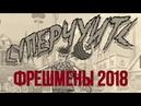 ТОП 15 Фрешмены 2018 года Big Baby Tape Тима Белорусских
