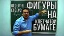 Фигуры на клетчатой бумаге ОГЭ Задание 19 ЕГЭ Задание 3 Математика Борис Трушин