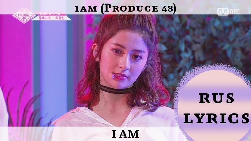 1AM (Produce 48) - I AM (rus.sub)